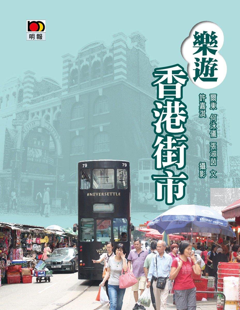 樂遊香港街市