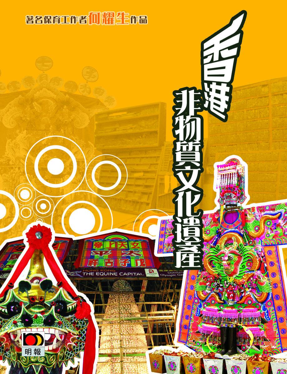香港非物質文化遺產──風俗傳承 延續工藝