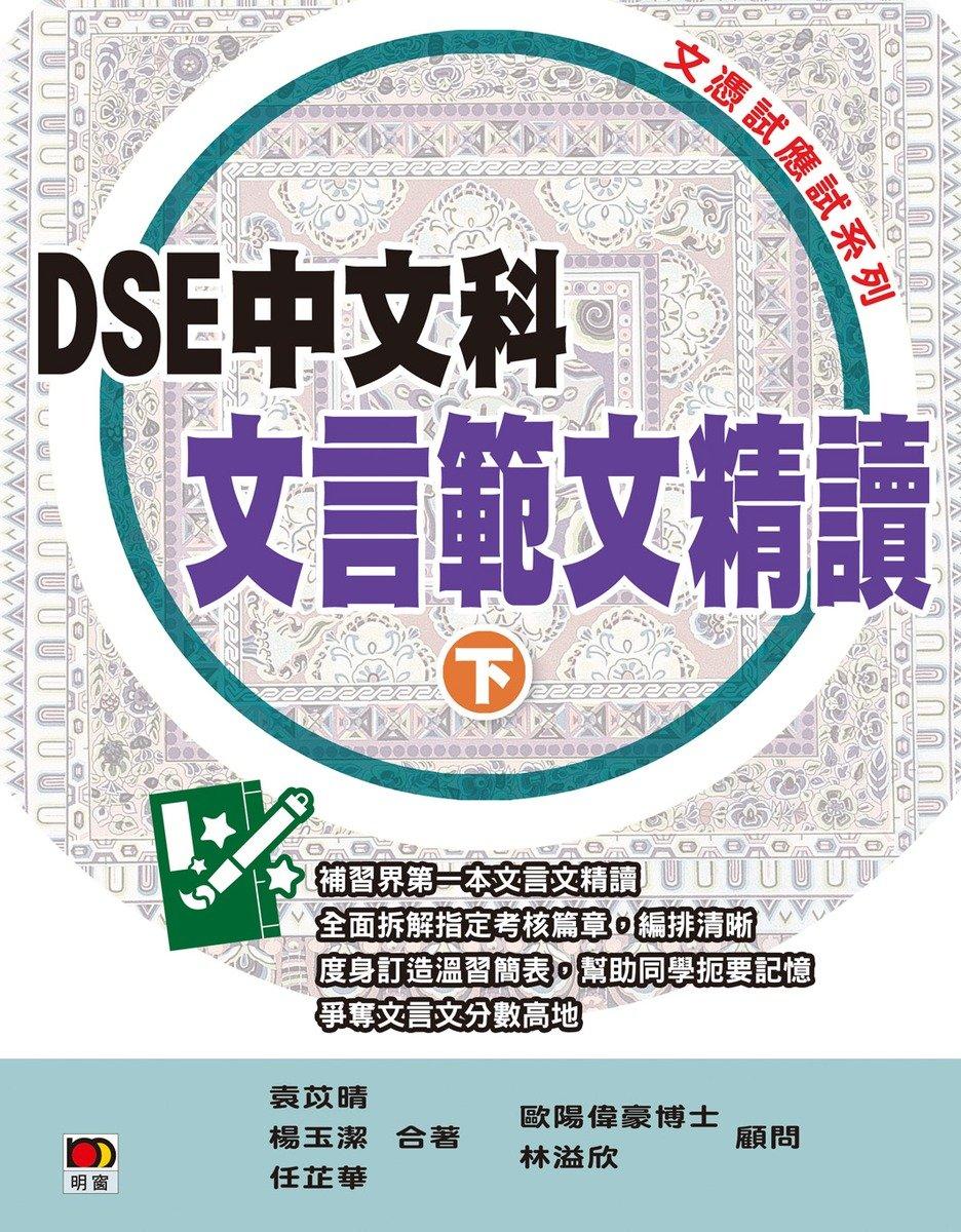 DSE中文科文言範文精讀(下冊)