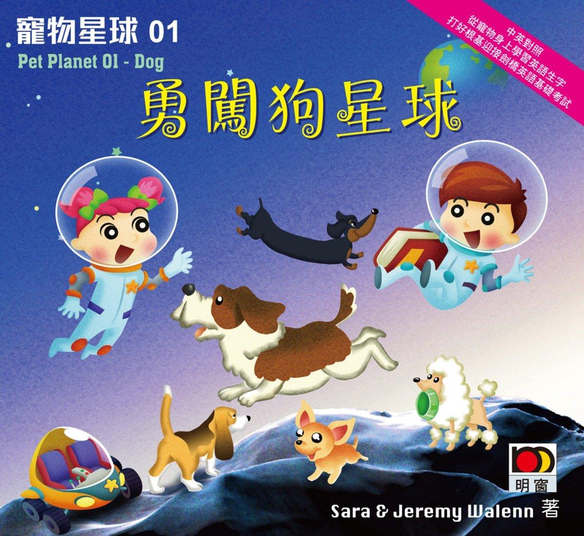 寵物星球01:勇闖狗星球
