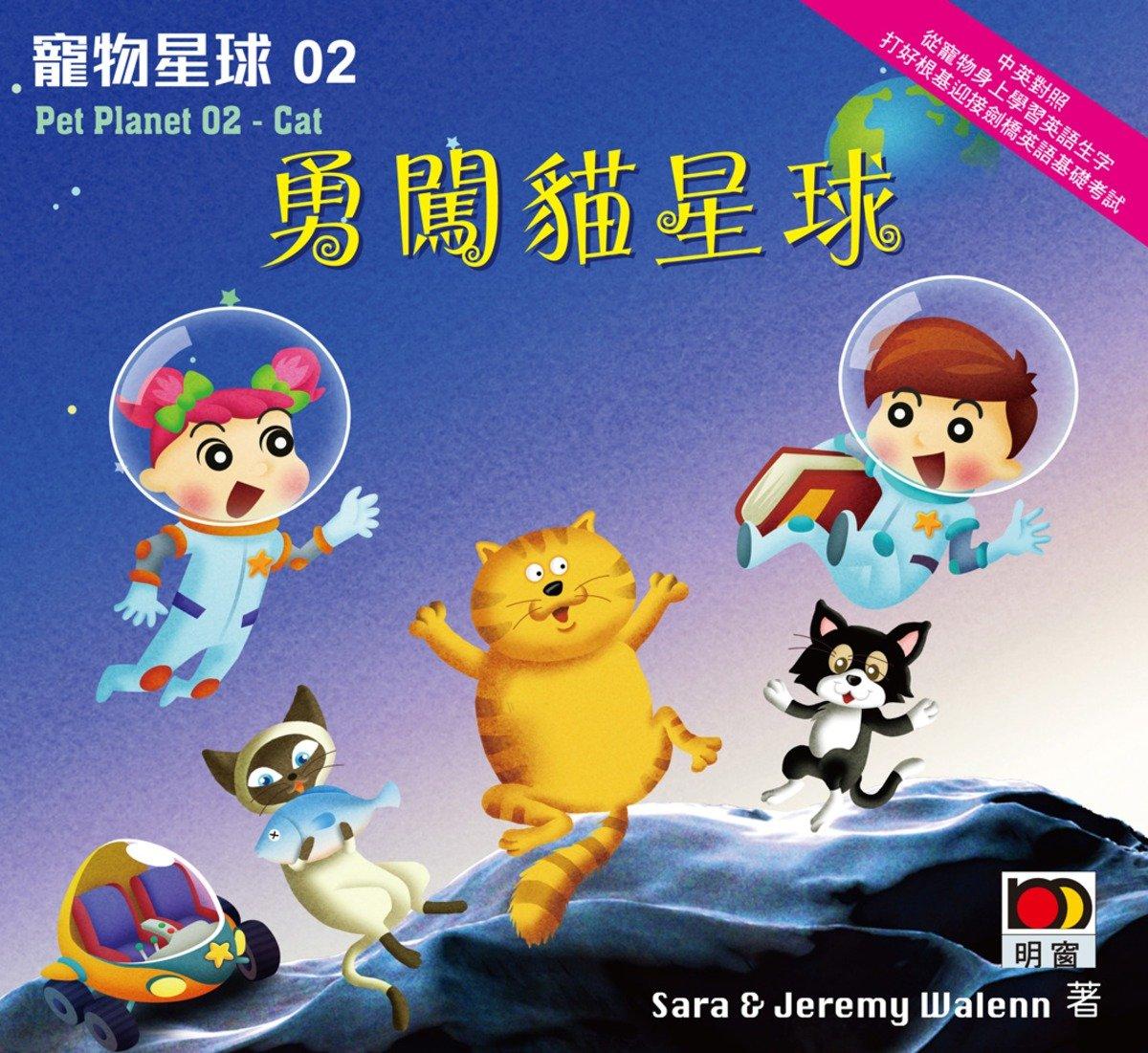 寵物星球02:勇闖貓星球
