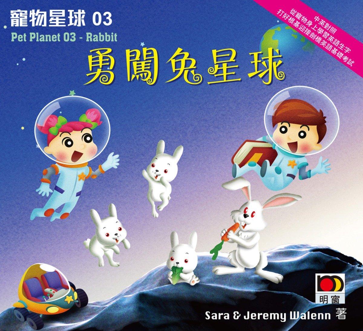 寵物星球03:勇闖兔星球