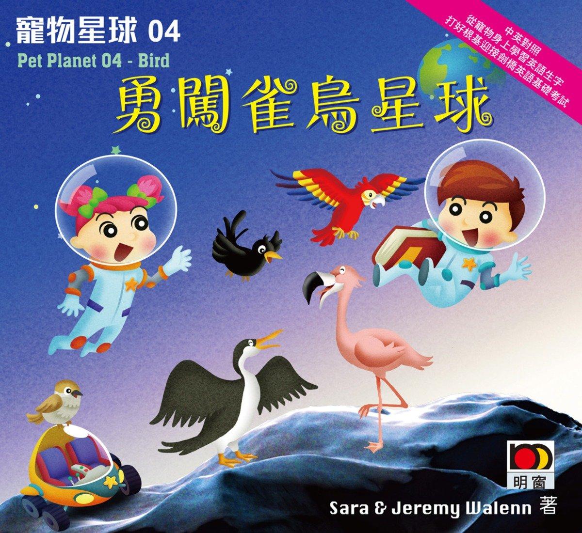 寵物星球04:勇闖雀鳥星球