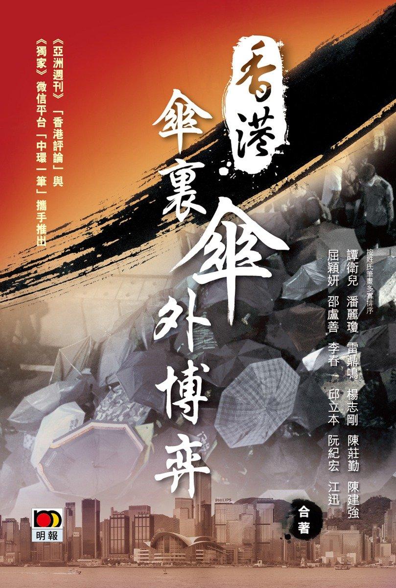 香港: 傘裏傘外博奕