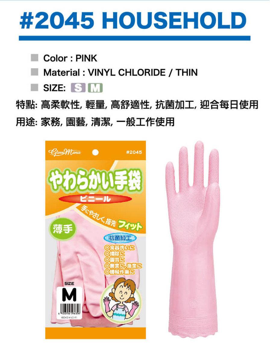 2045 - Household S 家用手套 - 粉紅色