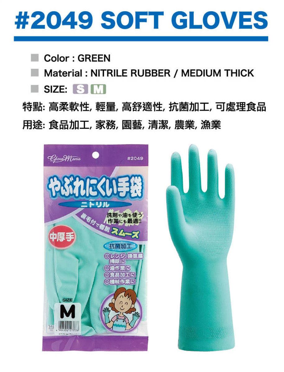 2049 - Soft S Gloves 防滑手套 - 綠色