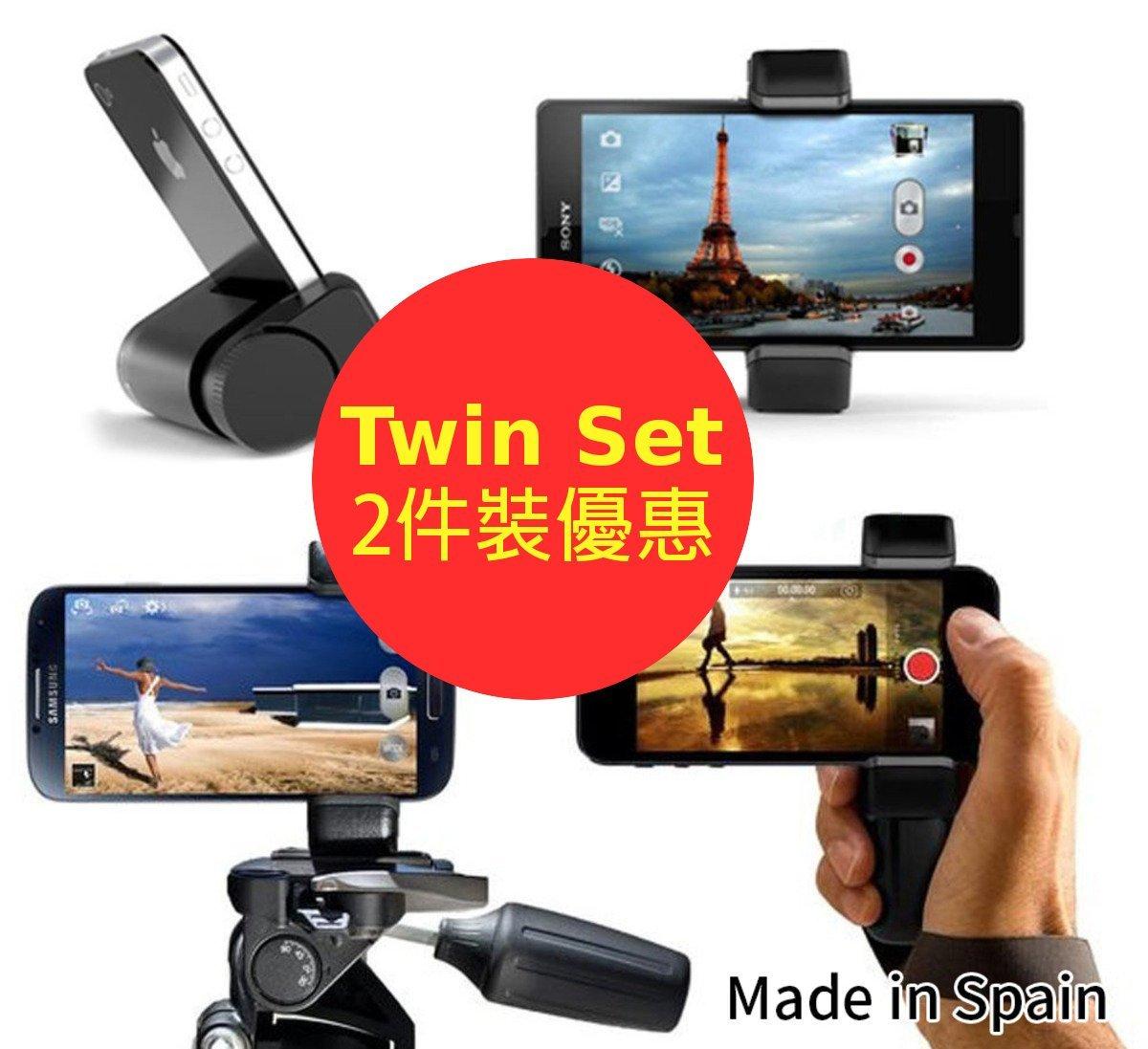 2件裝優惠: S1  智能手機單手快攝神器 (西班牙製造)