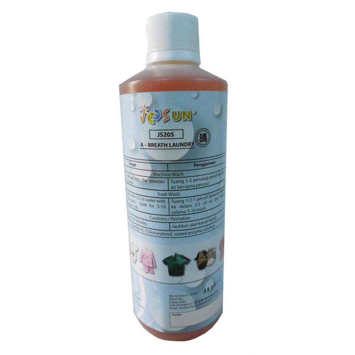 消毒殺菌洗衣劑