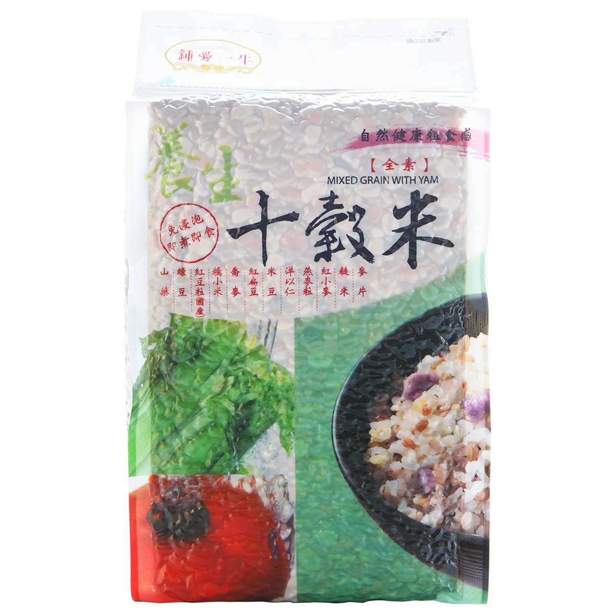 養生十穀米