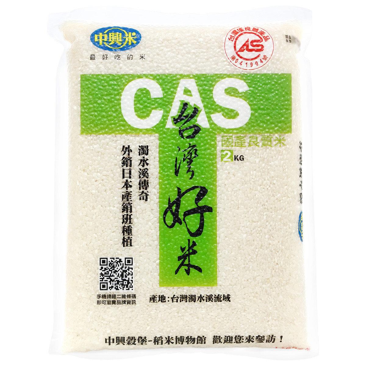 CAS台灣好米