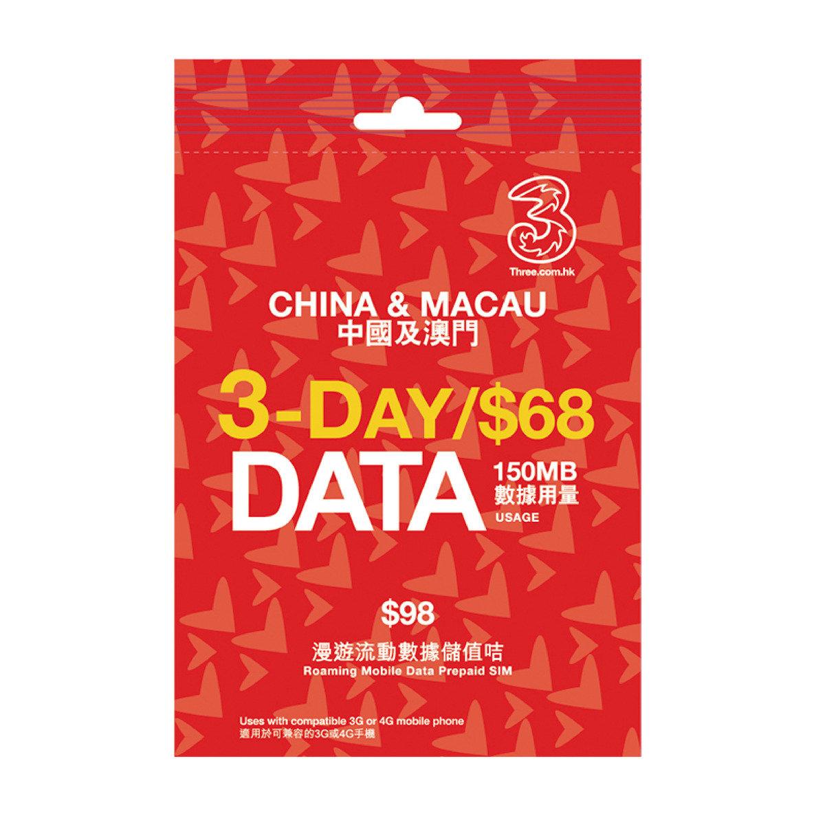 $98 LTE 漫遊數據儲值咭(中國澳門) (expiry date:31-12-2017)
