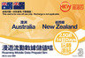 HKWALKER 14天2.5GB Prepaid Sim澳紐漫遊數據儲值咭 (expiry date:31-12-2017)