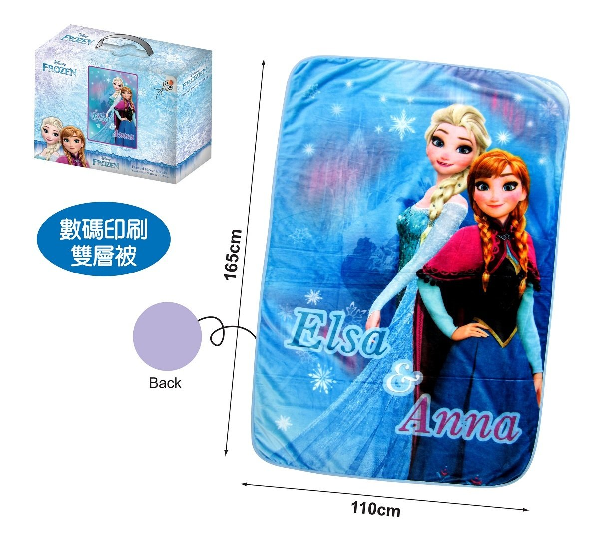 保暖毯 (數碼印刷雙層被)