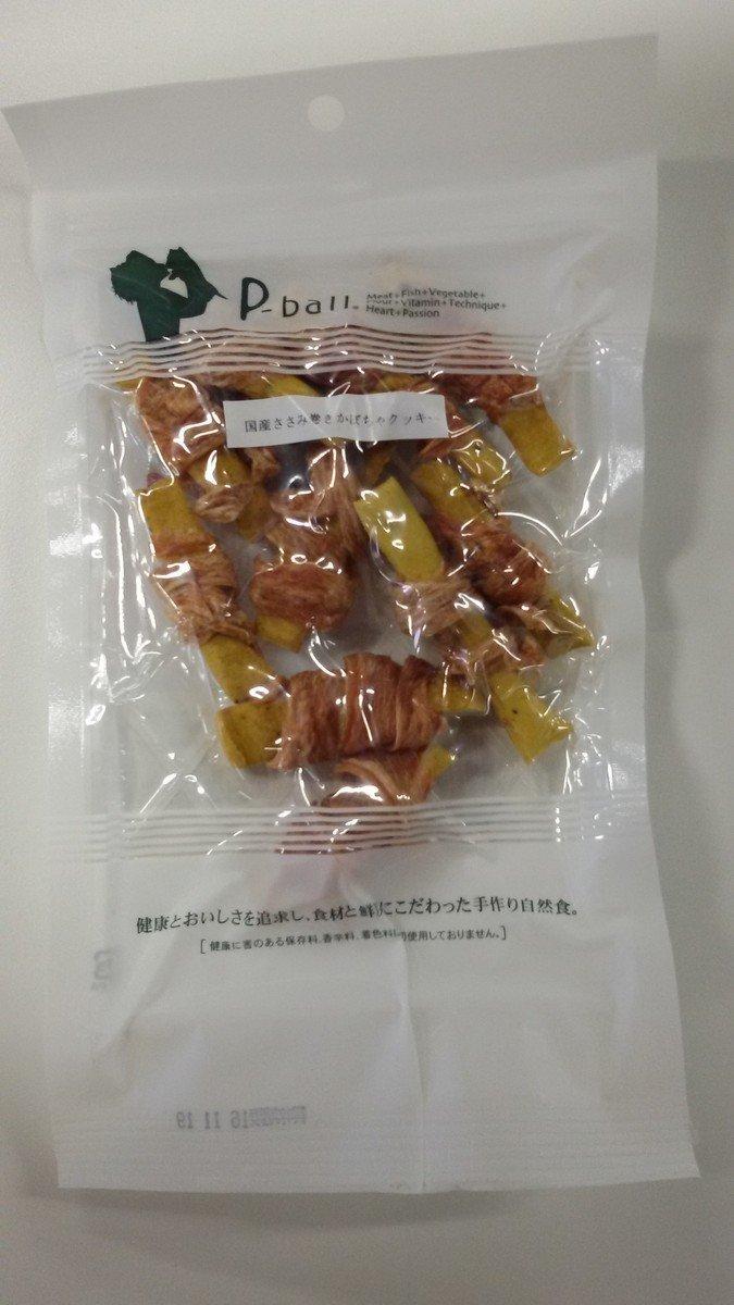 南瓜曲奇雞肉卷 (PB-541)