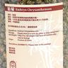 胎菊(120g/樽)