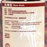 玫瑰花(110g/樽)
