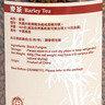 麥茶(400g/樽)