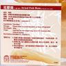 花膠筒(5-6頭/ 每斤)(450g/盒)