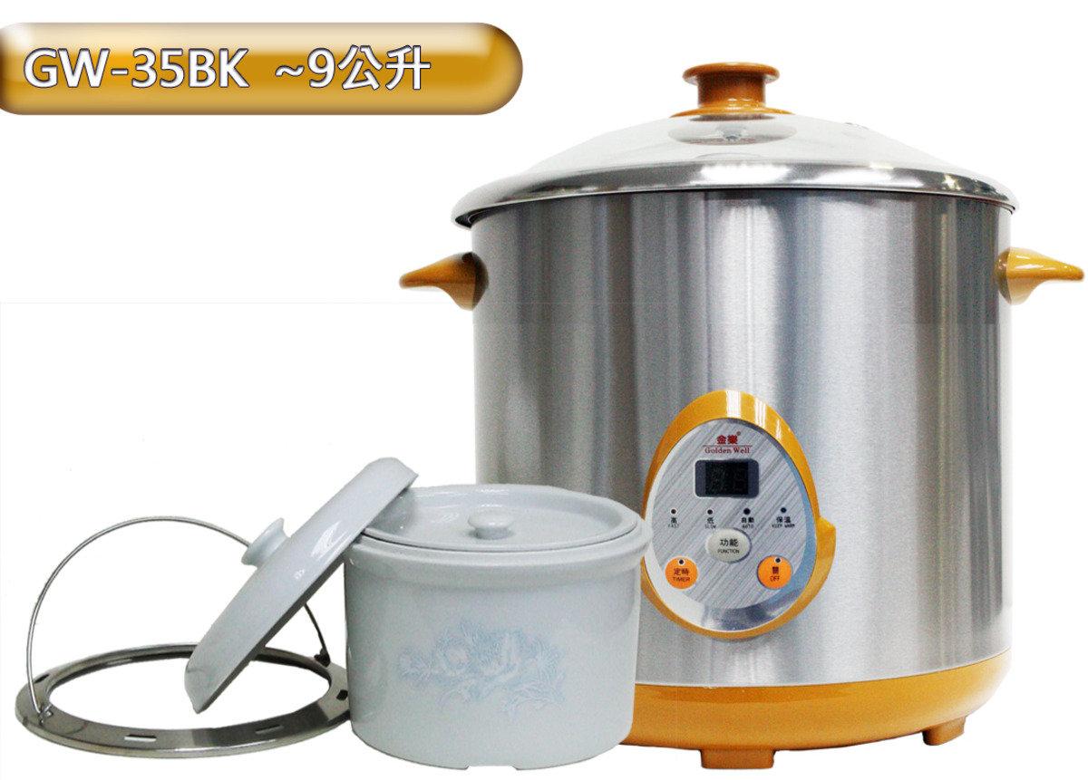Goldenwell® 微電腦多功能營養鍋 約 9公升