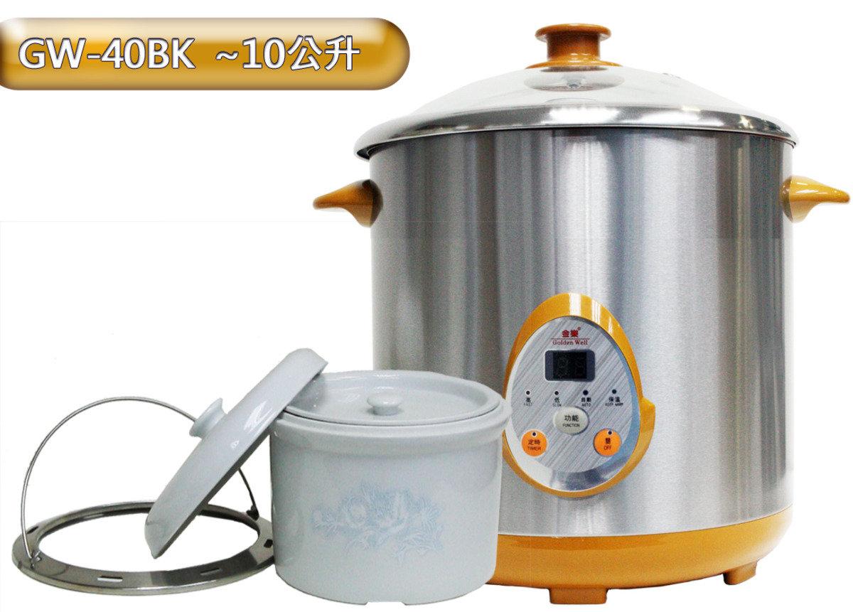 Goldenwell® 微電腦多功能營養鍋 約10公升
