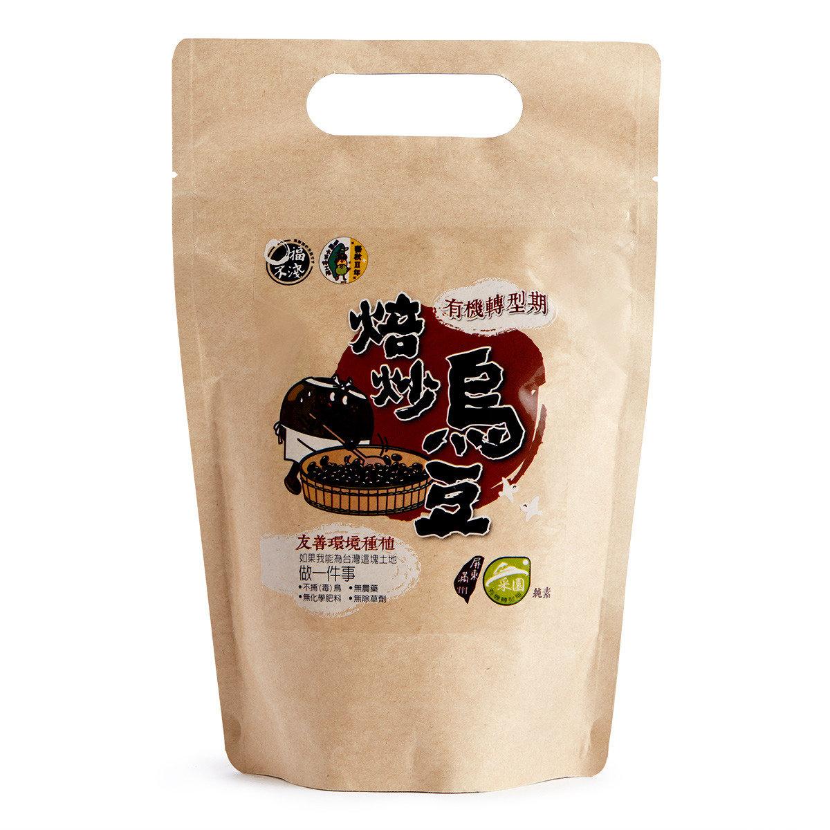 焙炒烏豆(沖泡型)
