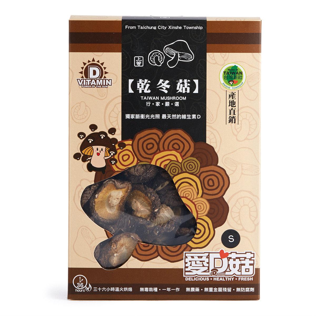 台灣乾冬菇(小菇) (賞味期限: 2016年10月22日)