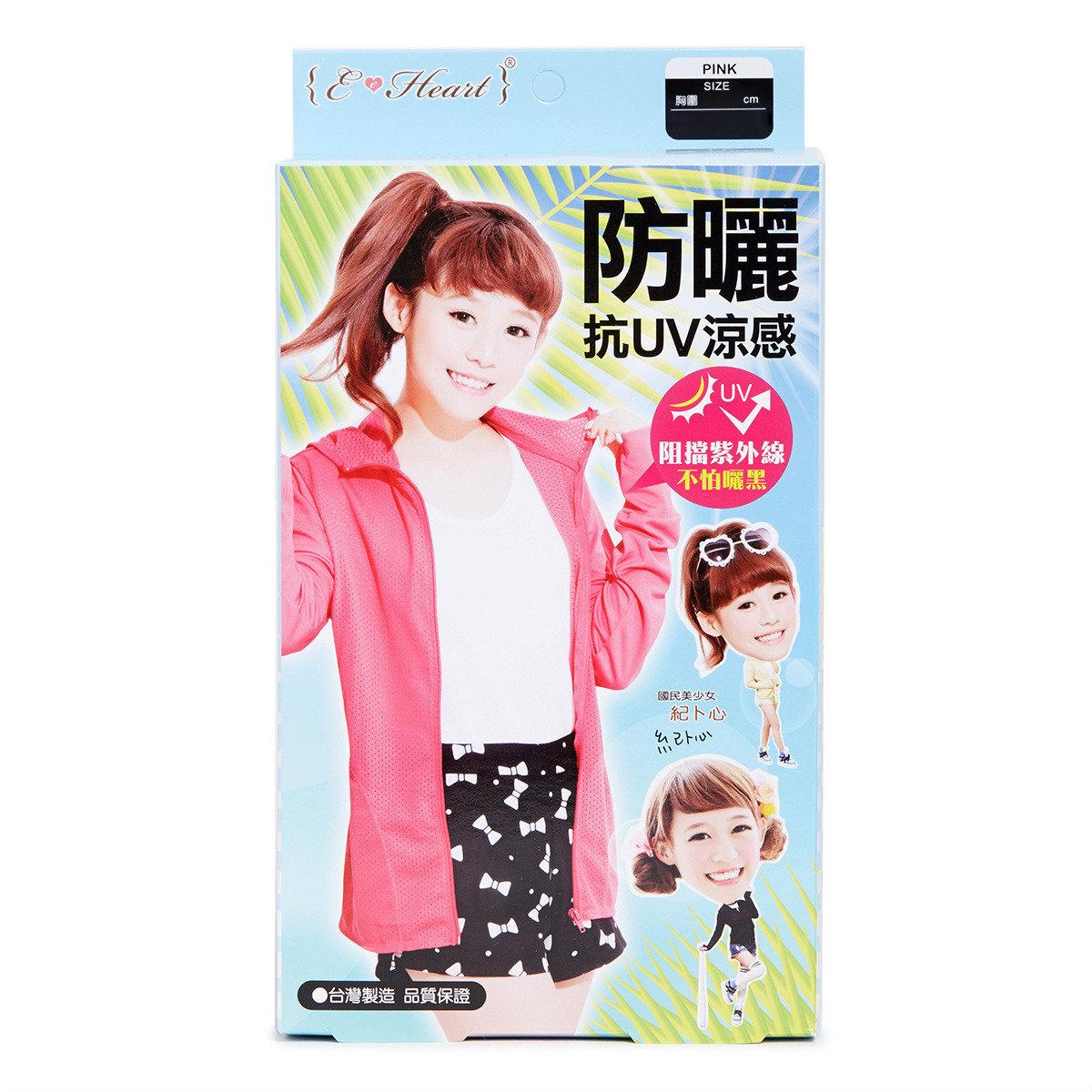 高透氣抗UV防曬外套(涼感顯瘦款-桃