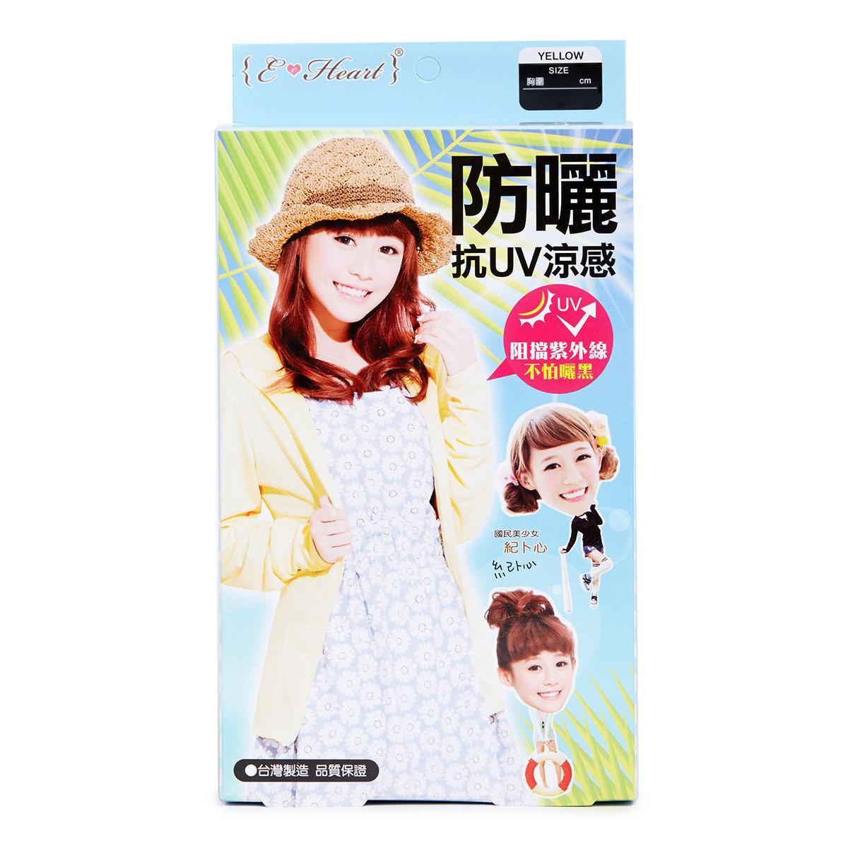 高透氣抗UV防曬外套(涼感顯瘦款-黃