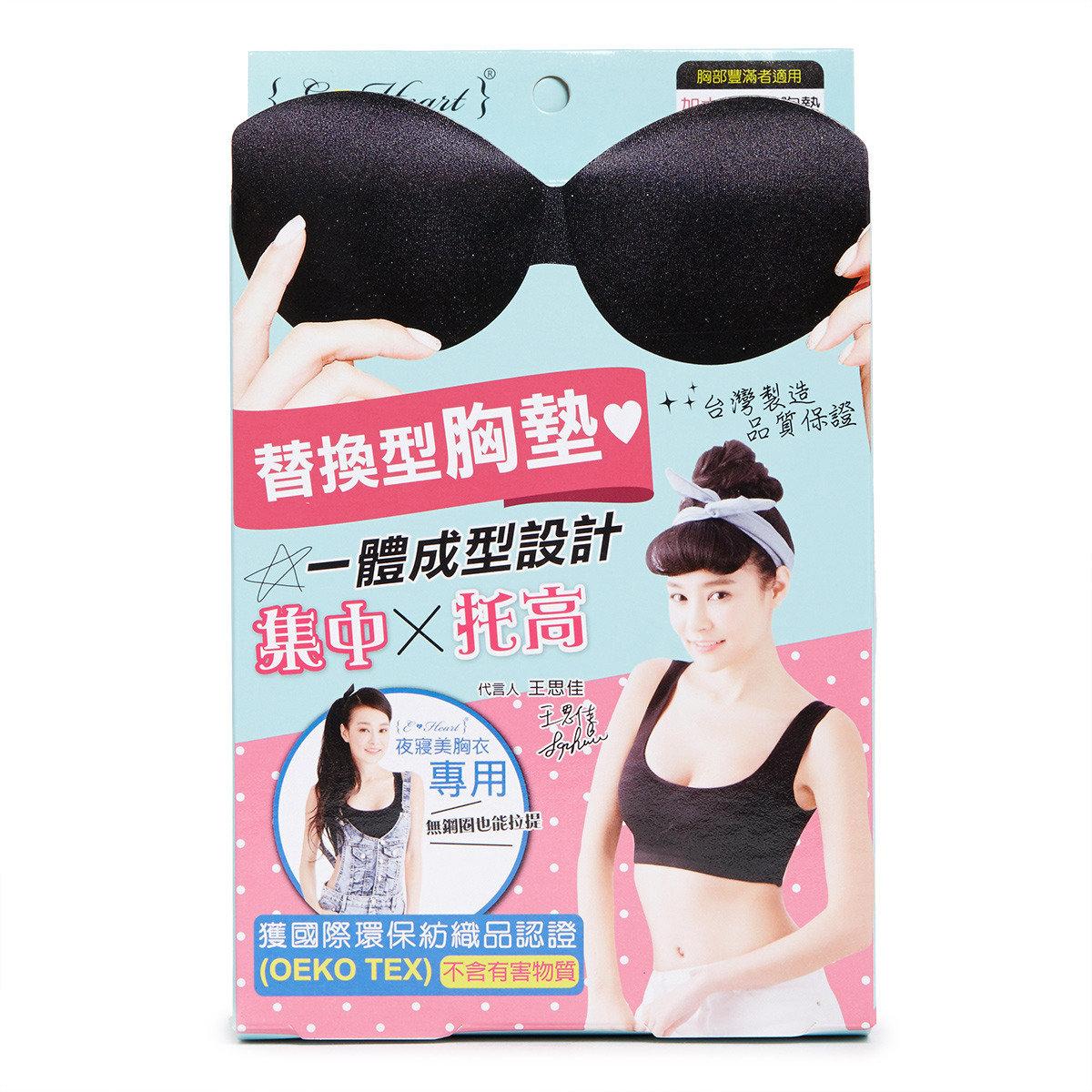 美胸衣專用替換型胸墊(加大款-黑)