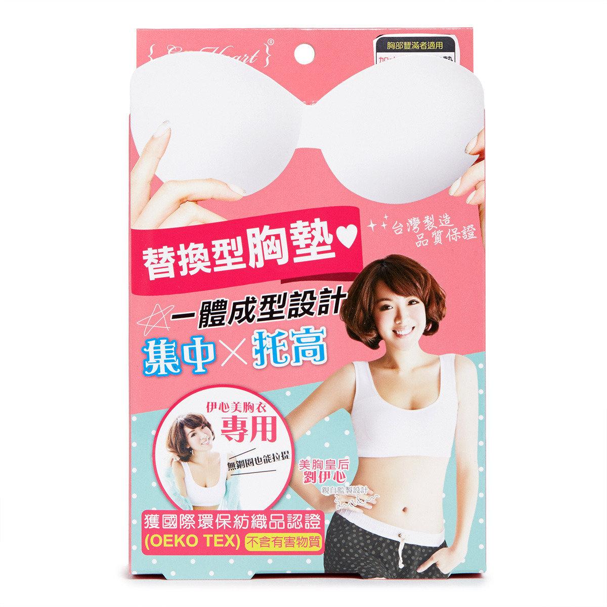 美胸衣專用替換型胸墊(加大款-白)
