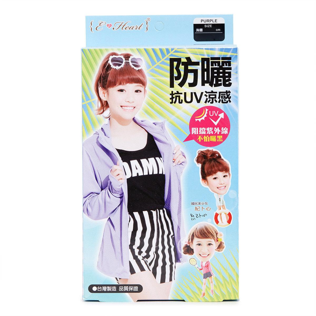 高透氣抗UV防曬外套(涼感顯瘦款-紫