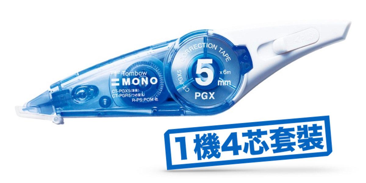 PGX 改錯帶及替芯 1機4芯推廣套裝 (5mm x 6m)