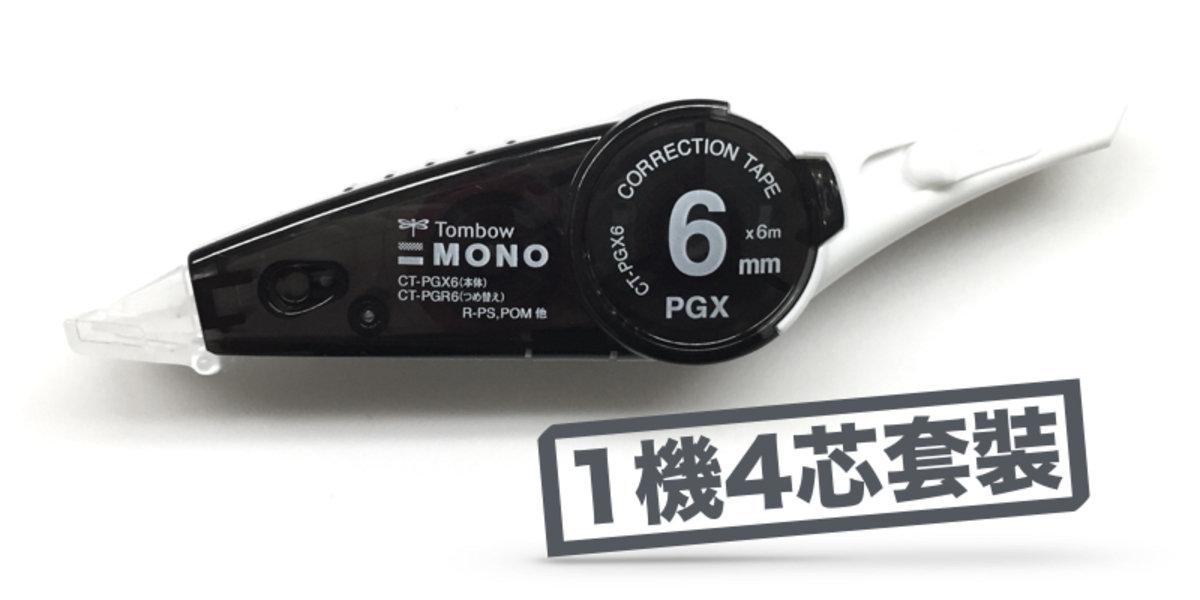 PGX 改錯帶及替芯 1機4芯推廣套裝 (6mm x 6m) 黑色