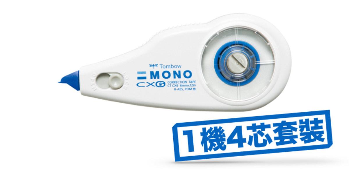 CX改錯帶及替芯 1機4芯推廣套裝 (6mm x 12m)