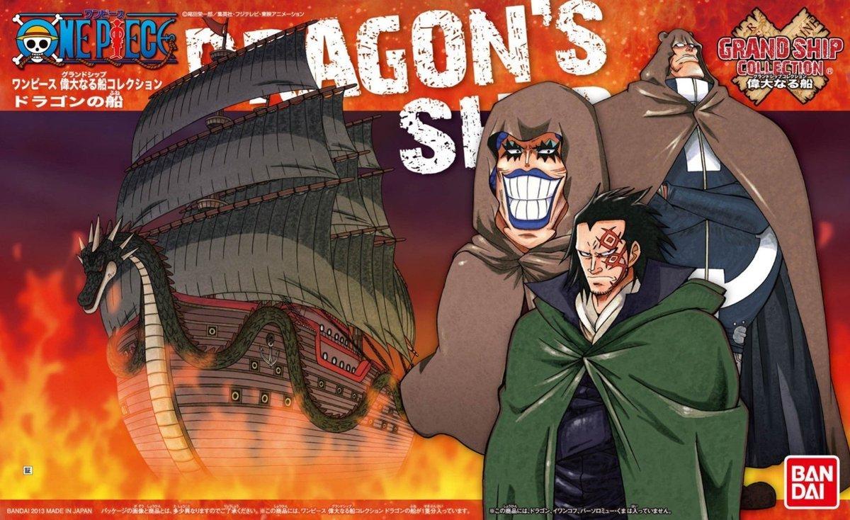 One Piece 海賊船系列 合龍號