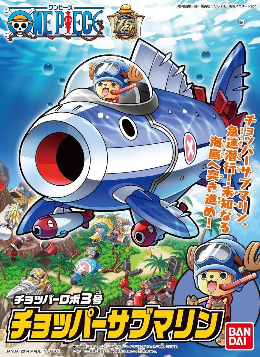 索柏機械人3 潛水艇