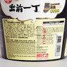 黑蒜油豬骨湯味即食麵 (碗麵)