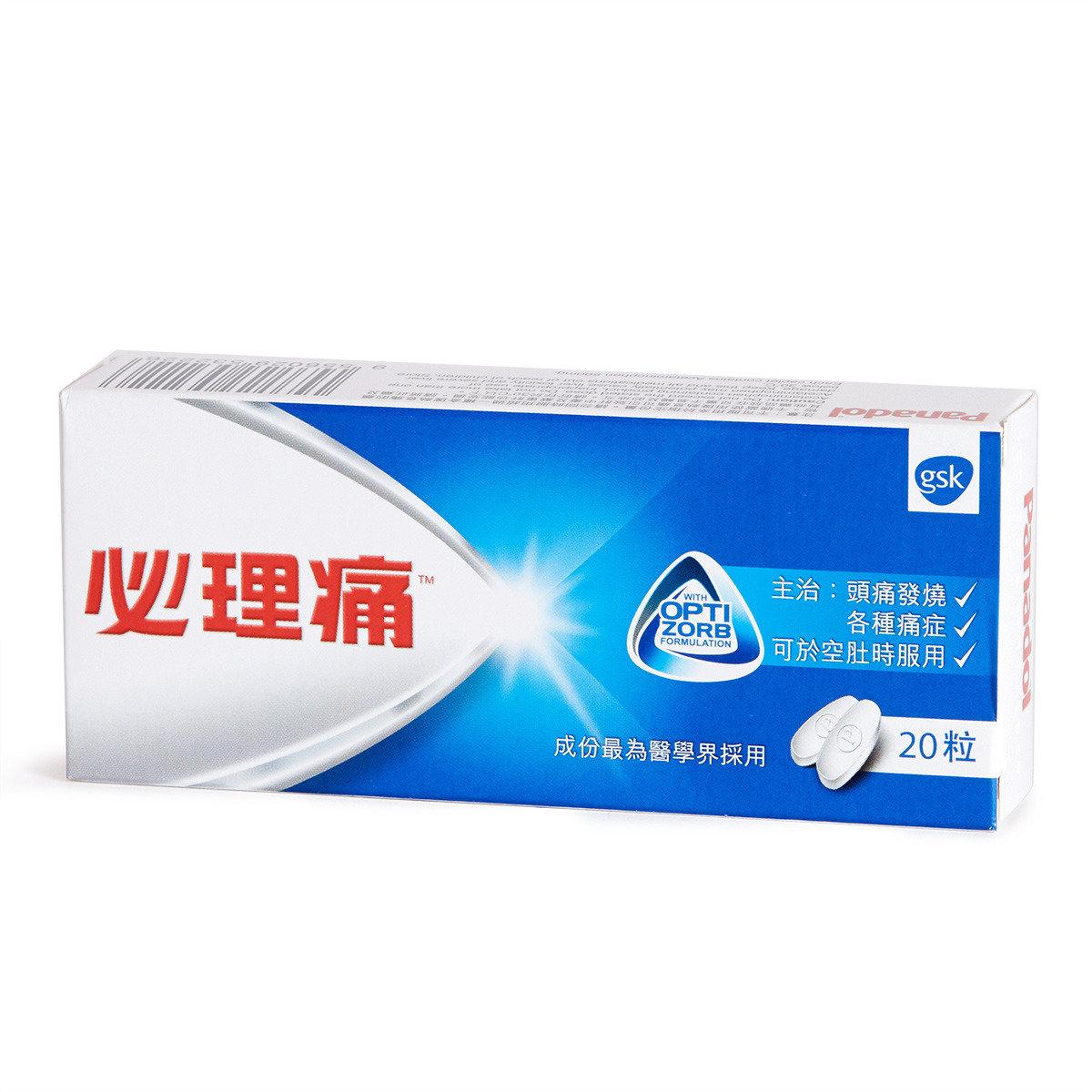 必理痛Optizorb配方止痛藥 (20粒)