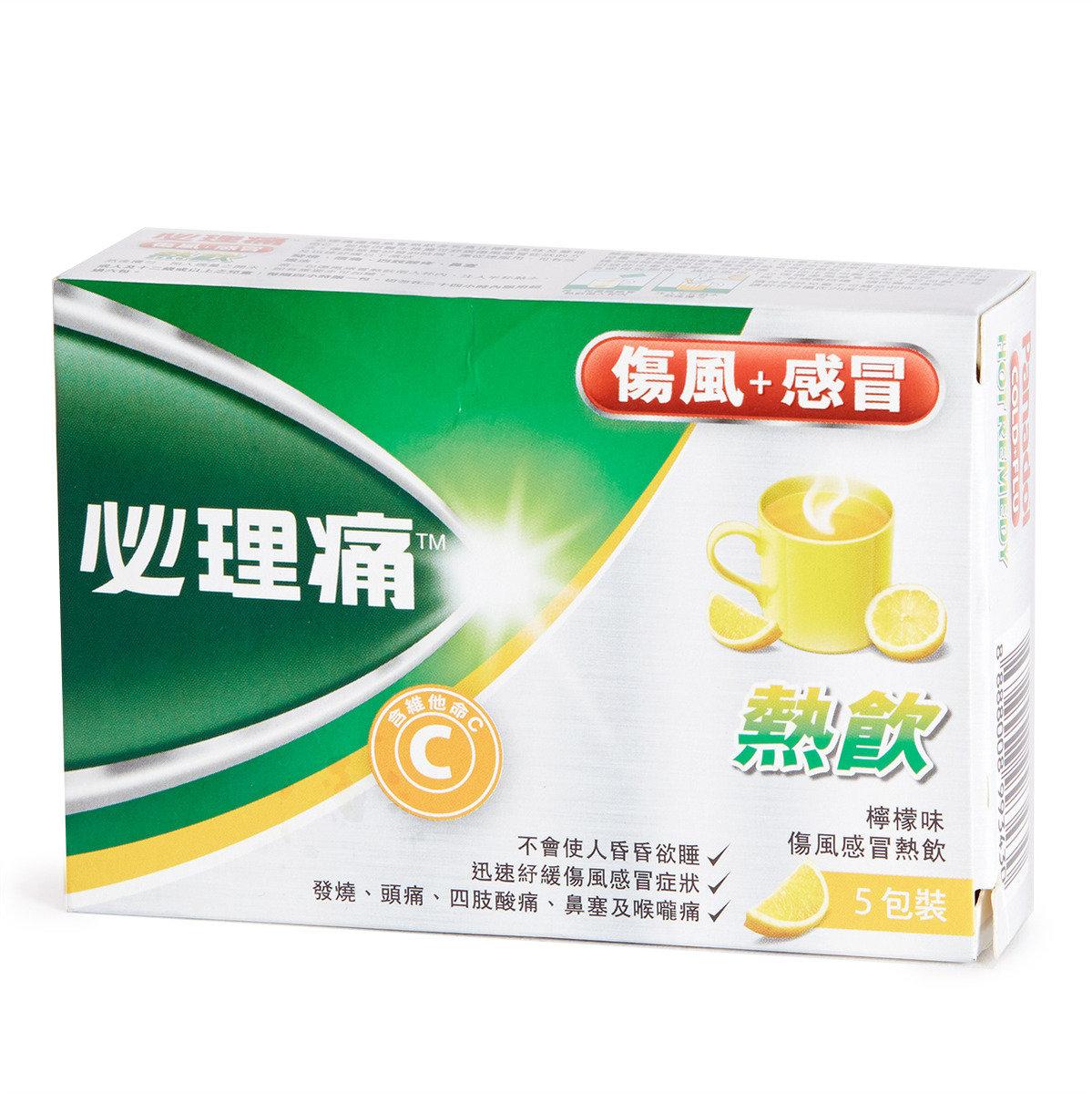 必理痛傷風感冒熱飲 (檸檬味)