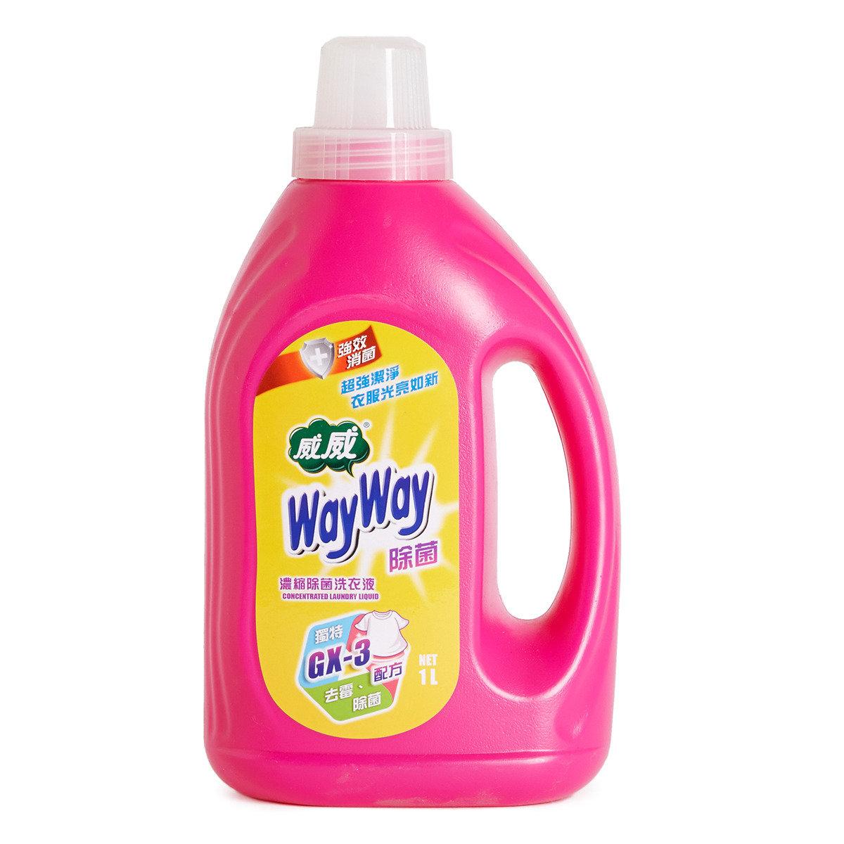 GX-3除菌濃縮洗衣液