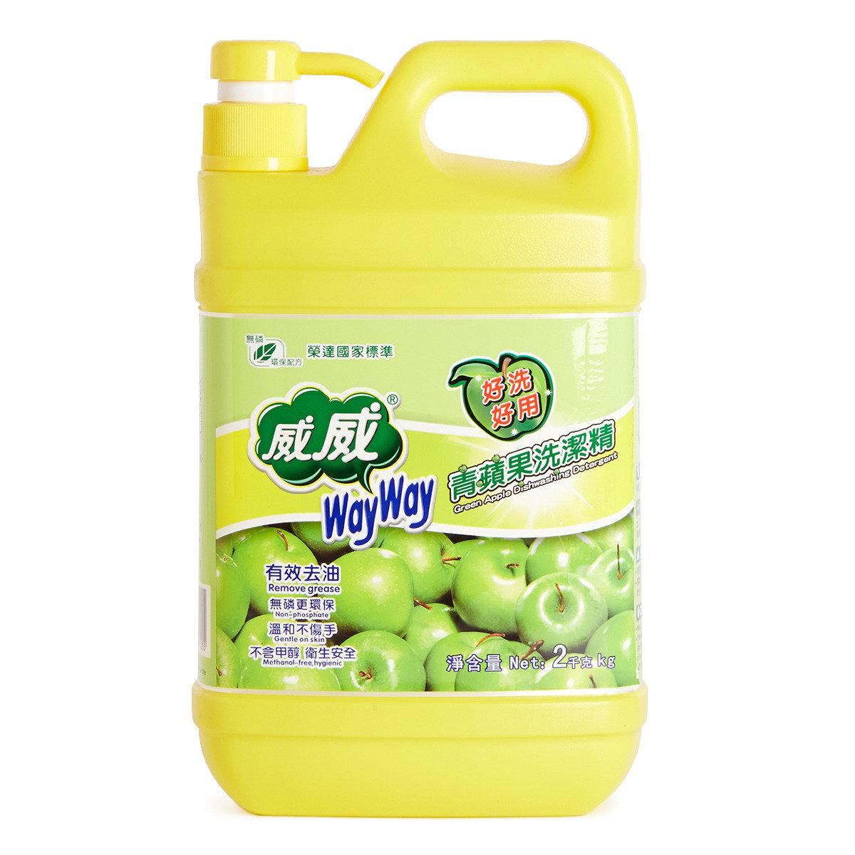 青蘋果洗潔精