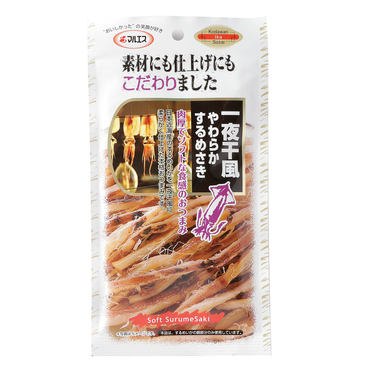 厚切珍味魷魚