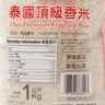 泰國頂級香米