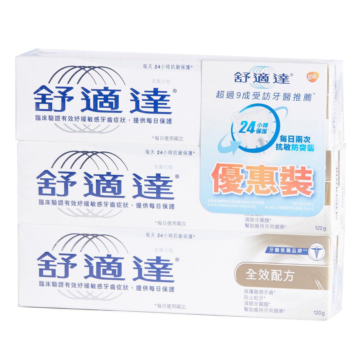 全效配方專業修復抗敏牙膏
