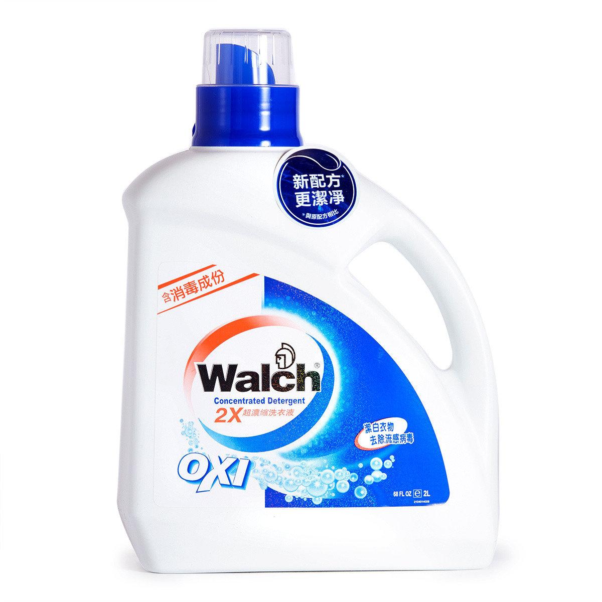 2X超濃縮消毒洗衣液