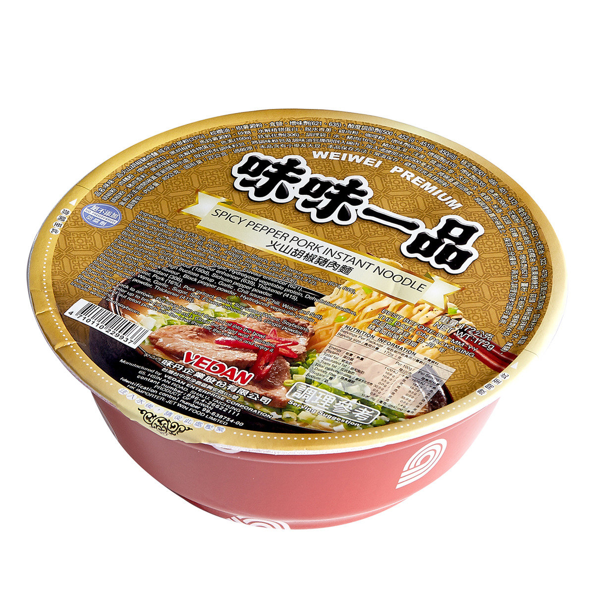 火山胡椒豬肉碗麵