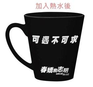 [贈品] 春嬌救志明限量版感溫變色杯