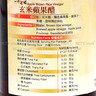 玄米蘋果醋