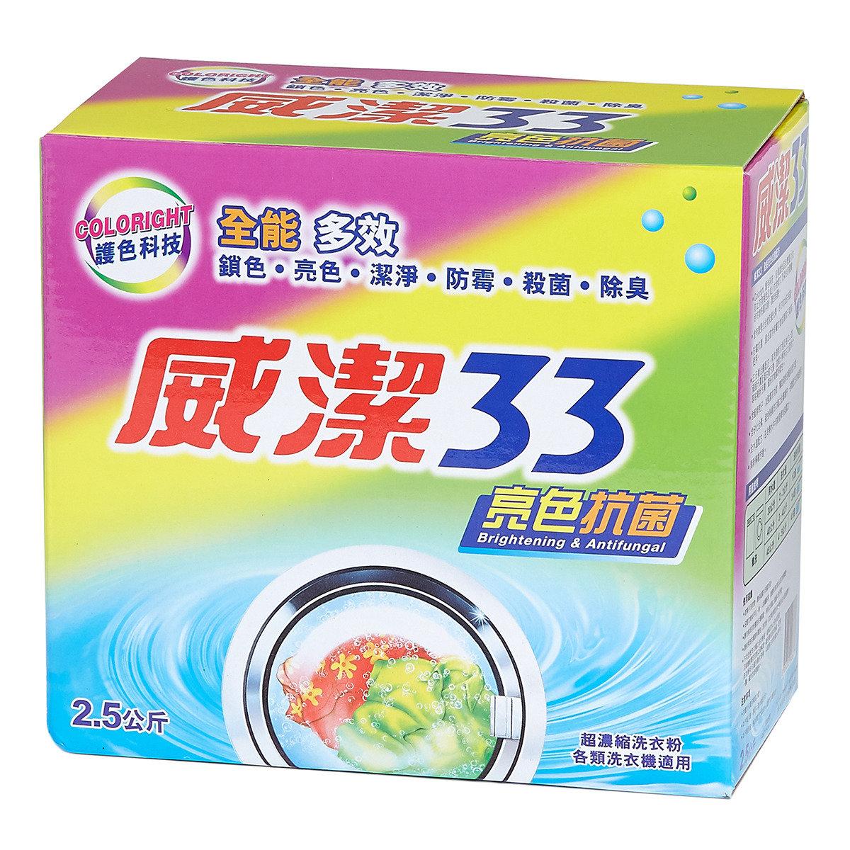 亮色抗菌洗衣粉