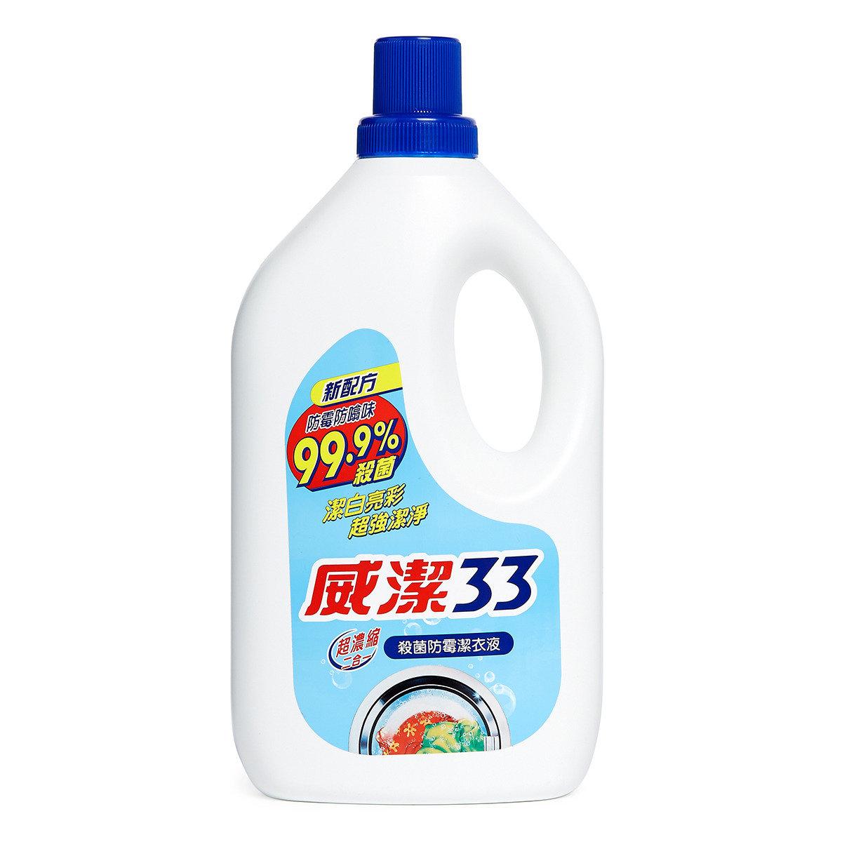 超濃縮二合一殺菌防霉潔衣液